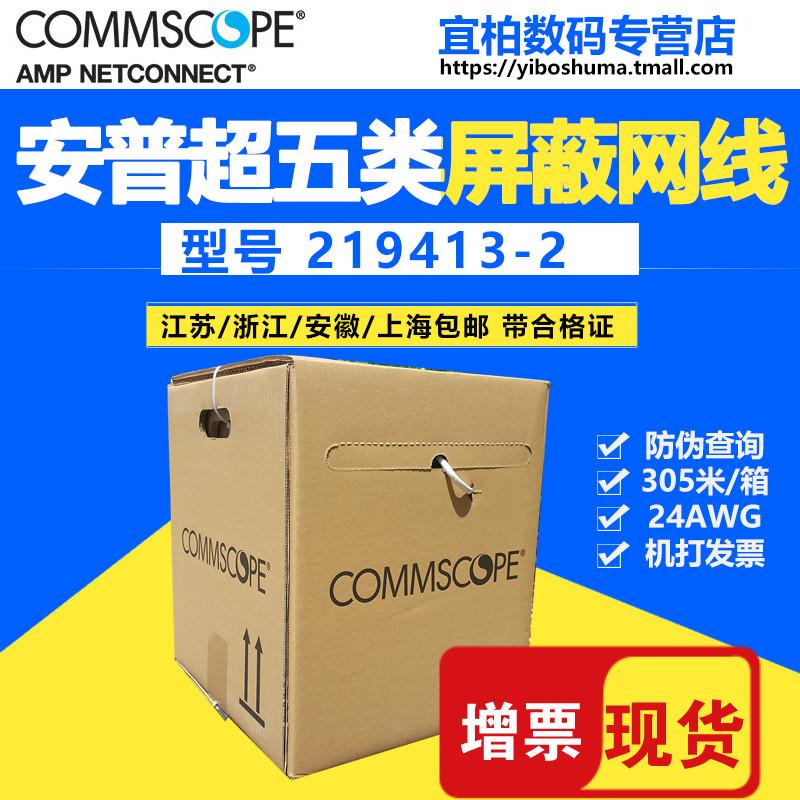 满减 增票现货康普219413-2超五类网线 单屏蔽双绞线无氧铜305米