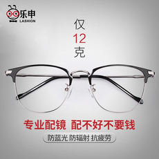 Myopia glasses male tide has degree discoloration big face small eyes female glasses frame anti-blue light radiation flat mirror