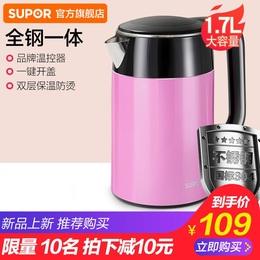 SUPOR/苏泊尔 SWF17E23B电热水壶1.7L家用304不锈钢防烫烧水
