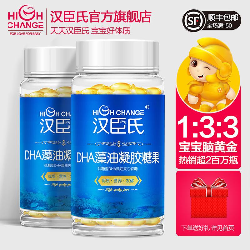 汉臣氏90粒DHA海藻油凝胶糖果婴儿幼儿童宝宝**孕妇DHA藻油