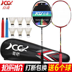 One hundred genuine badminton racket double shot ultra light carbon 2 single shot offensive carbon fiber bear feather shot