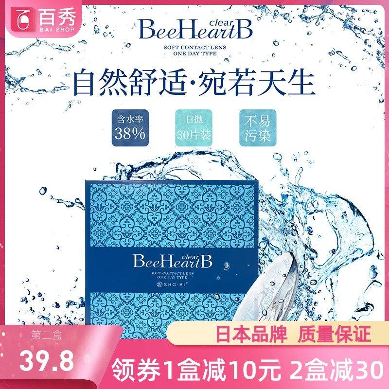 妆美堂日本beeheartb隐形近视眼镜日抛30片盒装隐型眼境一次性薄