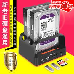 移动硬盘底座盒子ideSata外置硬盘座2.5/3.5寸并口串口通用读盘器