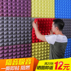 Soundproof cotton wall indoor sound-absorbing cotton self-adhesive recording studio ktv bedroom room soundproofing artifact silencer cotton wall stickers