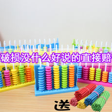 Pupils in the first and second grade abacus arithmetic counter abacus children plus or minus arithmetic calculation mathematics teaching aids