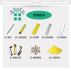 Integrated ceiling high-end fitting materials Edge triangle keel Main keel Screws Hanging accessories