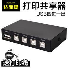 Up and steady USB printer sharing device 4-port splitter one minute four print line switcher computer 4 into 1 out mouse keyboard automatic one for four