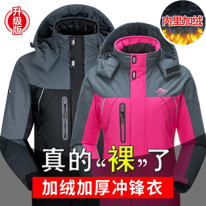 户外冲锋衣男女士保暖情侣防风衣外套防水透气冬季加绒加厚登山服