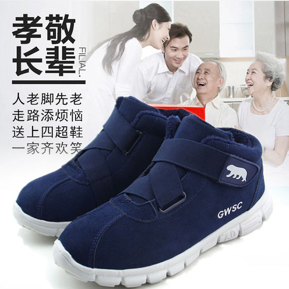 Winter women's cotton shoes high-slip non-slip thick-soled old shoes middle-aged elderly warm thick mother's shoes set foot grandmother shoes