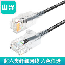 Yamazawa super six network cable Gigabit cat6A household pure oxygen-free copper unshielded slender network finished jumper