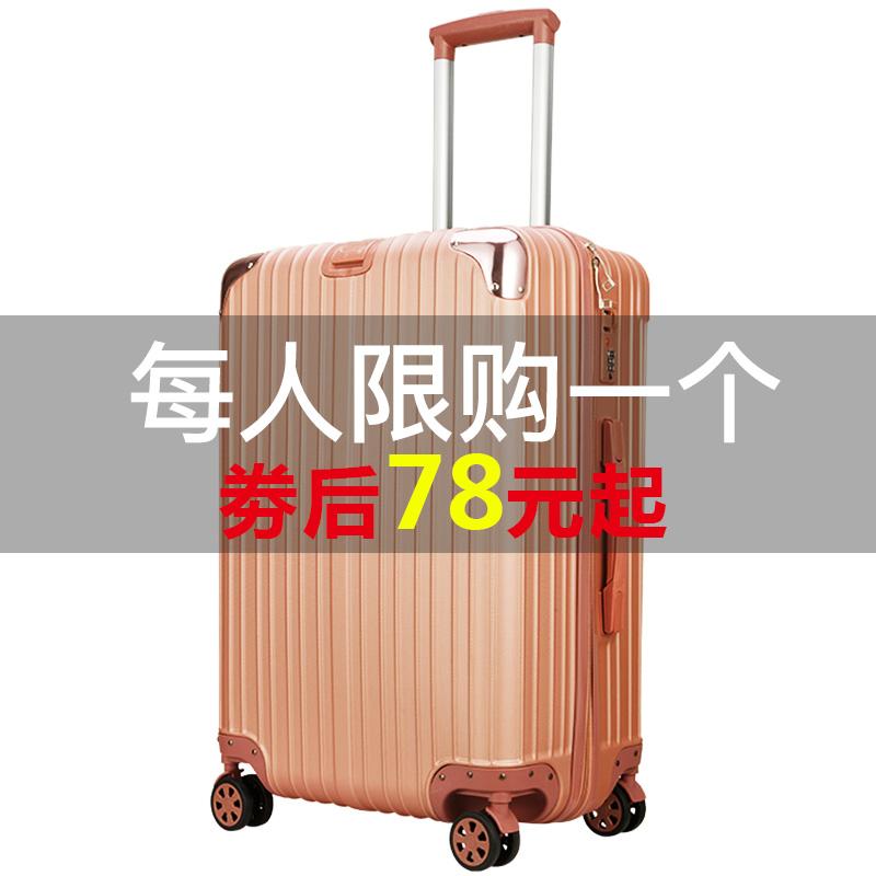 特价刹车轮万向轮拉杆箱20寸24寸学生密码箱子男女商务旅行箱箱包