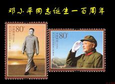 2004-17J Comrade Deng Xiaoping's 100th Anniversary Commemorative Stamp