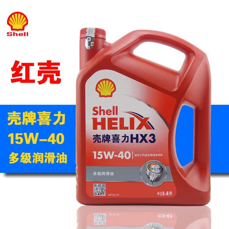 壳牌 正品Shell红喜力润滑油Helix HX3 SL 15W-40 4L红壳汽车机油