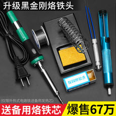 Thermostatic electric iron set household electronic maintenance adjustable temperature iron iron solder soldering welding tool welding pen