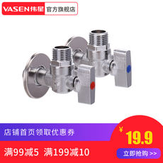 Weixing Spherical core full open large flow angle valve Full copper body Toilet water heater Hot and cold water triangle valve 4 points