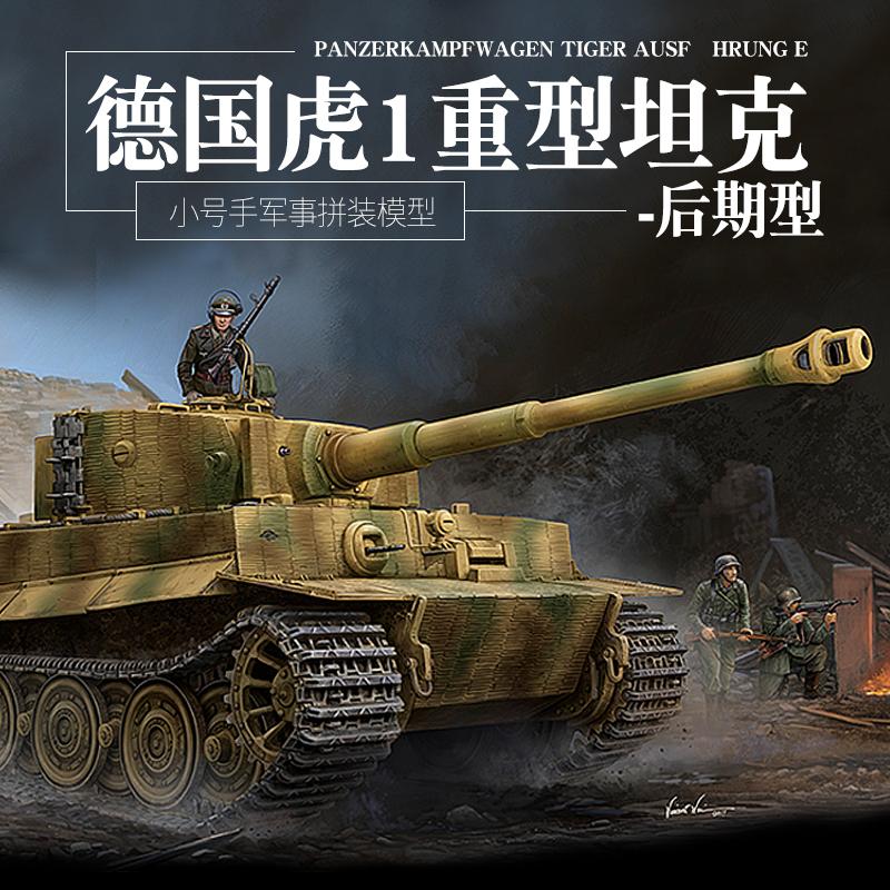 小号手拼装坦克模型1/35德国虎式1重型坦克后期型带防磁装甲09540