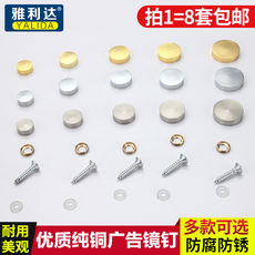Pure copper mirror nail acrylic support plate nail billboard fixed screw decorative cap mirror glass fixing nail
