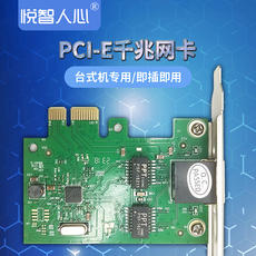 Yuezhi people heart PCI-E Gigabit network card PCI-EXPRESS 1000M network card Desktop Gigabit network card