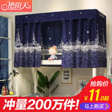 Student bed curtains, blackout cloth dormitory, upper room, Korean style, lower physics, simple university curtain, female curtain