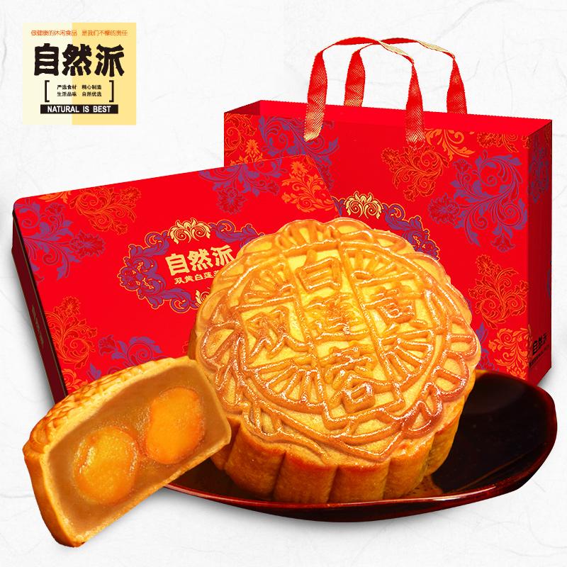 【自然派_双黄白莲蓉月饼720g】蛋黄广式酥皮中秋礼盒装铁盒装