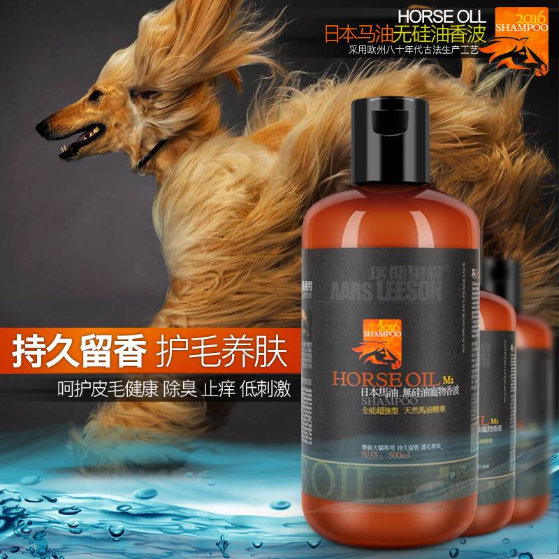 马油狗狗沐浴露雪貂宠物洗澡液用品猫泰迪比熊金毛萨摩耶除臭香波