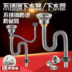 Kitchen single sink stainless steel water pipe sink sink water pool long water accessories anti-scalding rat bites