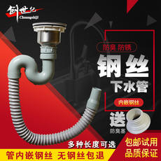 Kitchen stainless steel sink single sink under the water pipe sink water drop pipe wash basin basket accessories