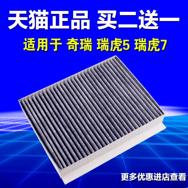 适配奇瑞 瑞虎5空调滤芯 瑞虎五 七 瑞虎7空调格滤清器活性炭专用