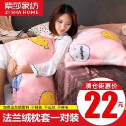 一对装】法兰绒枕套冬季保暖加厚枕芯套成人大号珊瑚绒枕头套包邮