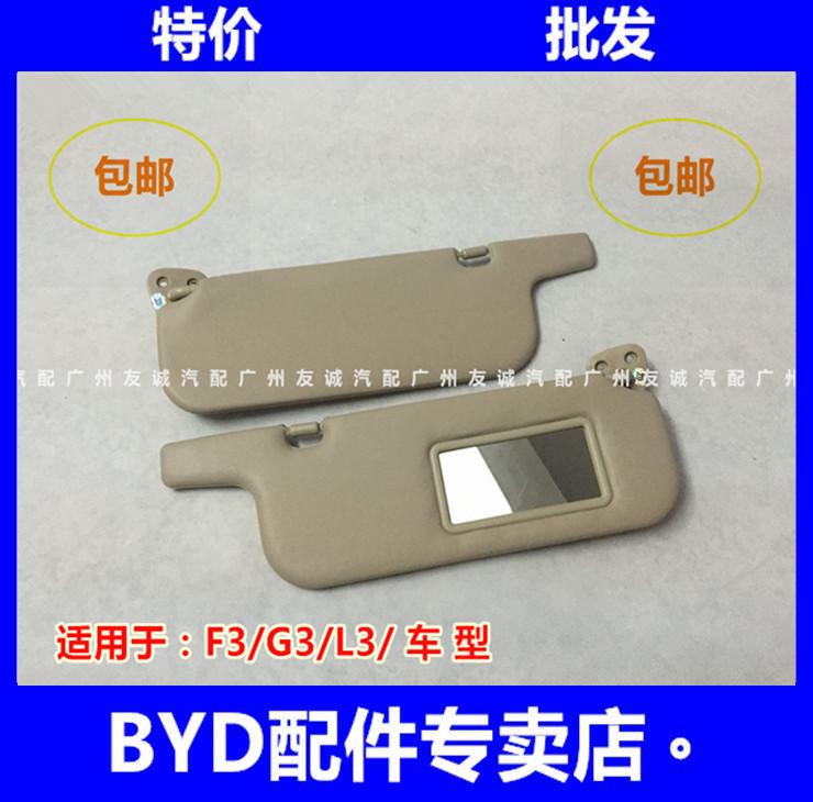 比亚迪 G3 遮阳板 G3R L3 F3 遮阳板 遮阳挡 带化妆镜 原装配件