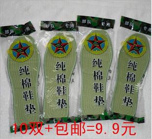 军训军绿布纯棉布鞋垫男女吸汗透气部队专用鞋垫全棉鞋垫