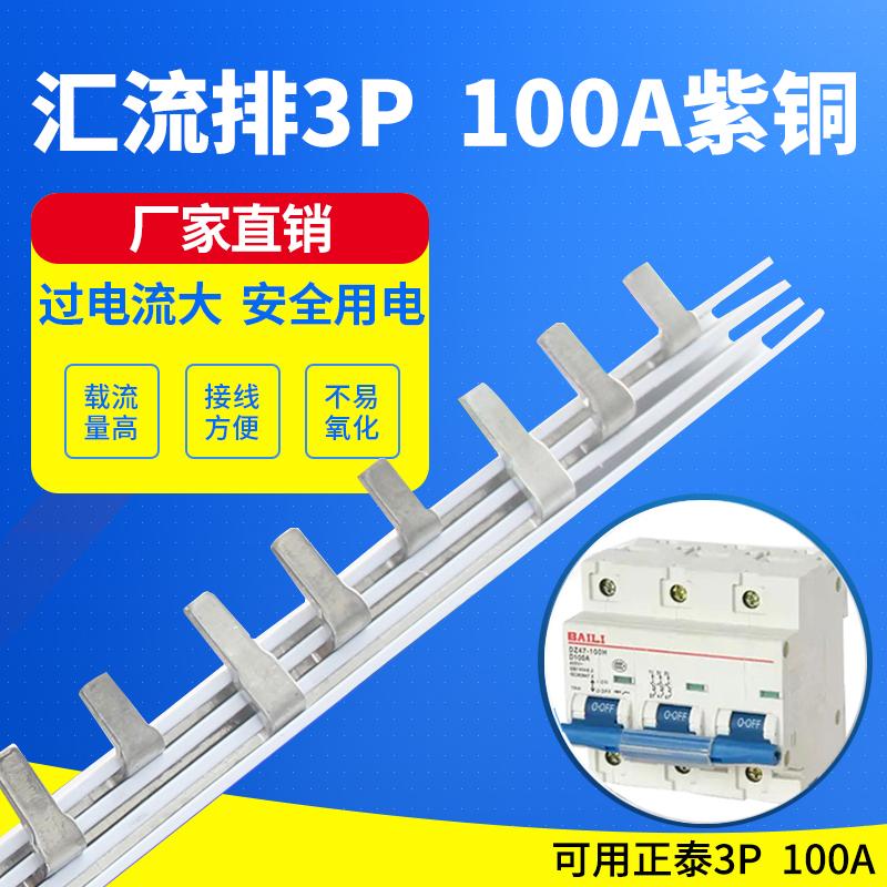DZ47-63汇流排3P/100A空开汇流排铜排母线排加厚加宽汇流紫铜排