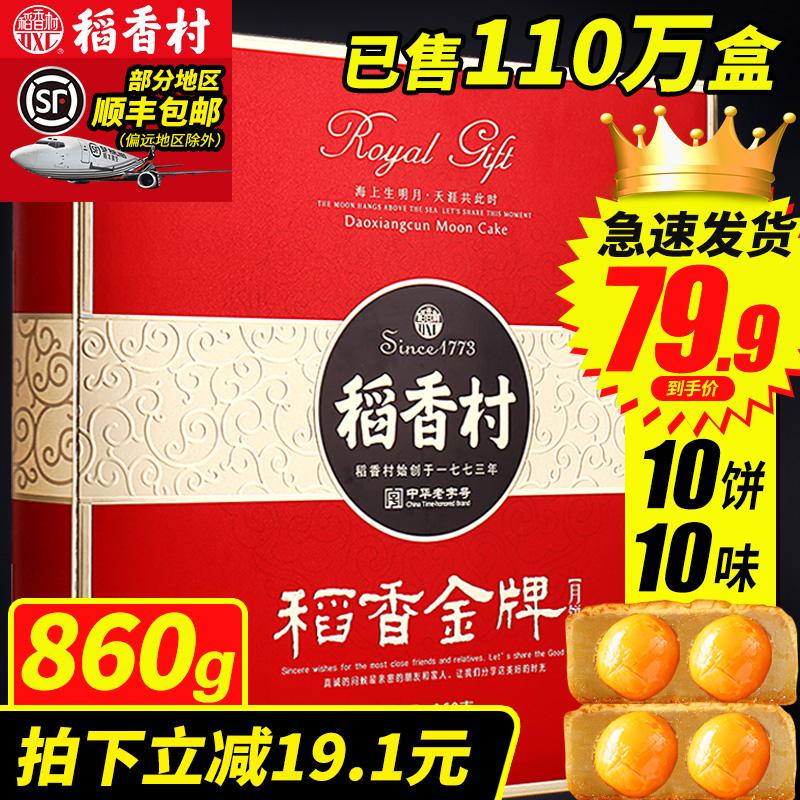 稻香村月饼860g中秋月饼礼盒装礼品广式散装多口味蛋黄五仁月饼