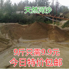9 kg loaded natural river sand fine yellow sand with soil sand soil fish tank bottom sand turtle hibernation Qingsha soil aquarium landscaping