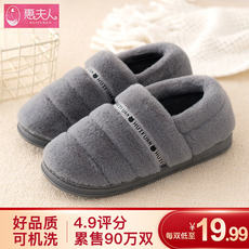Cotton slippers men's large size female indoor thickening bottom winter home household all-inclusive with cotton shoes plus fluffy winter