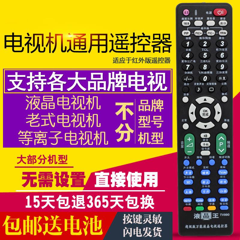 万能遥控器液晶电视机通用海信创维长虹lg康佳TCL三星海尔摇控器