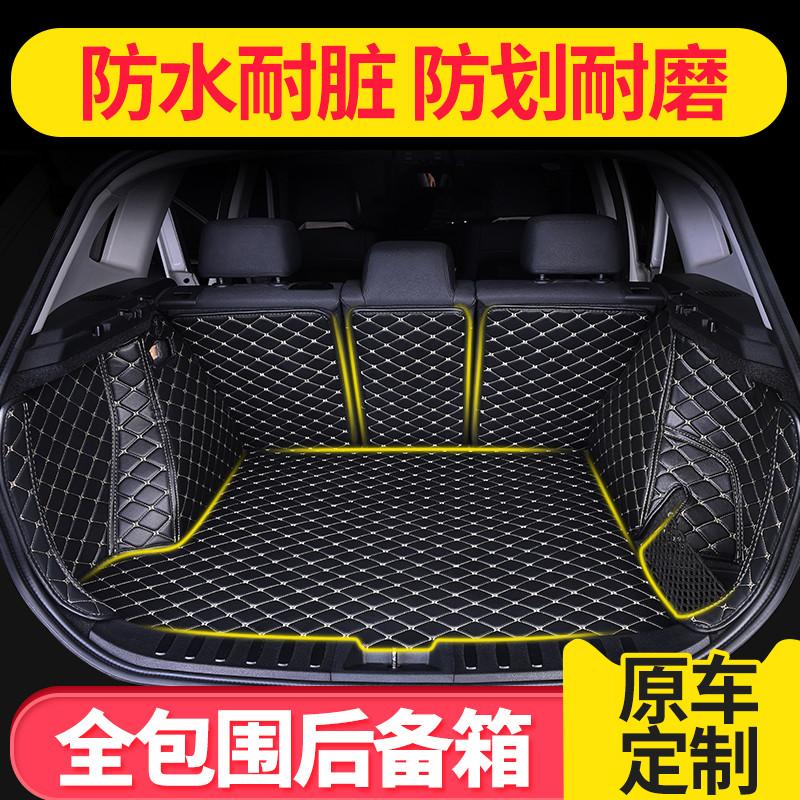 本田雅阁思域crv专用xrv速腾迈腾轩逸汽车尾箱垫子全包围后备箱垫