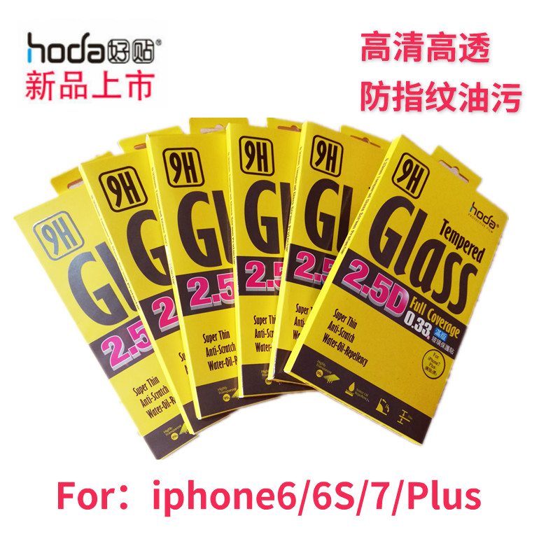 台湾好贴hoda钢化膜iphone 7p/8plus 6s苹果11pro xs MaxXR顺滑xs
