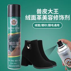 鞋粉翻毛皮磨砂粉无色通用绒面打理液清洗剂反绒皮鞋油补色棕黑色
