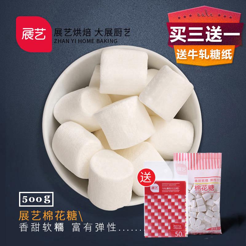 【巧厨烘焙_展艺白色棉花糖500g】牛轧糖diy雪花酥烘焙烧烤原料