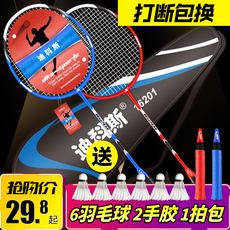 Dicos badminton racket single and double shot genuine durable beginner attack female children student training set resistant
