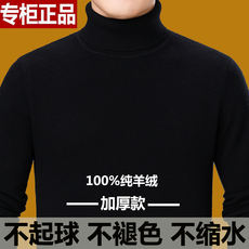 Autumn and winter models in Erdos cashmere sweater men's thick high-neck wool sweater middle-aged father knitted knit shirt