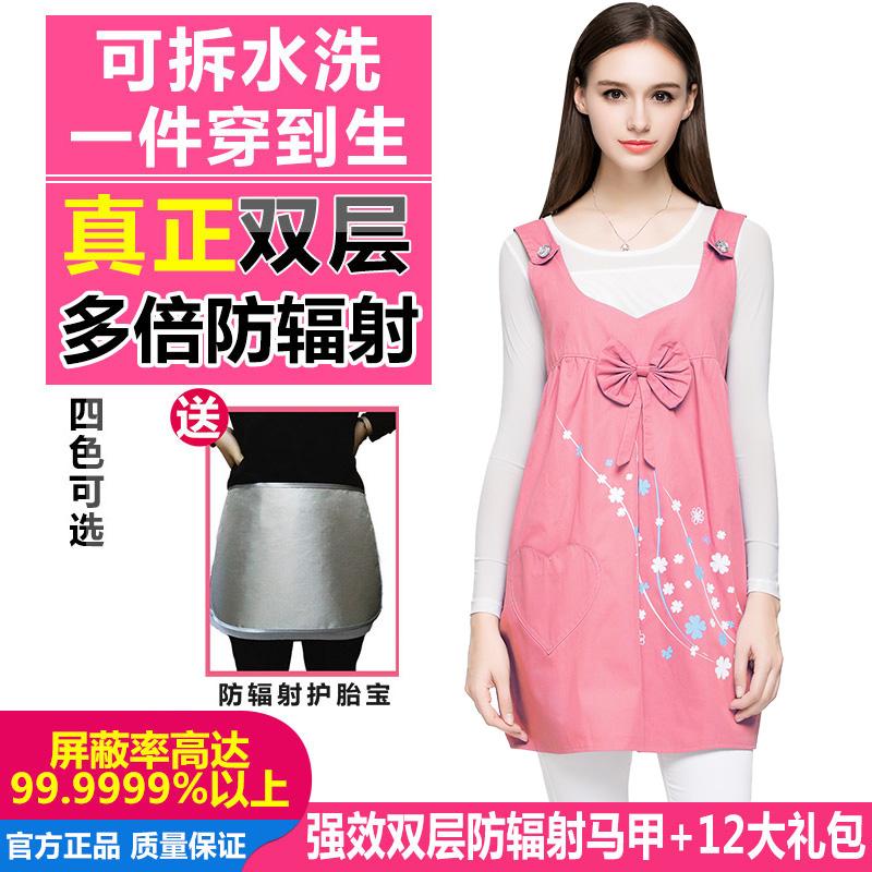 双层孕妇防辐射服孕妇装正品四季肚兜围裙防辐射上班衣服连衣裙夏