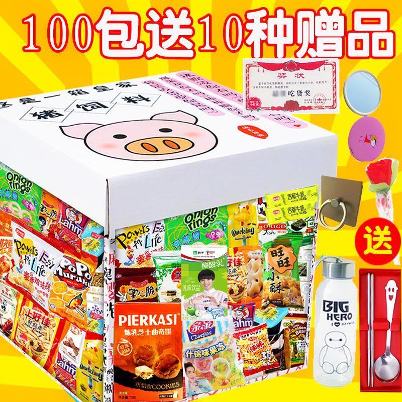 豬飼料零食豌豆公主零食超大耐吃低脂小零食網紅不胖的零食混裝