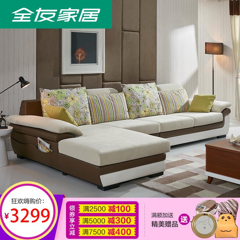 全友家私沙发时尚客厅可拆洗布艺沙发组合现代简约小户型102011-1