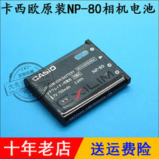 Original Casio Casio NP-80 NP80 Compatible with NP82 NP-82 G1 H5 Camera Lithium Battery Board