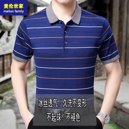 半袖新款夏季中年男士短袖T恤老年人冰丝半袖爸爸装宽松翻领体恤