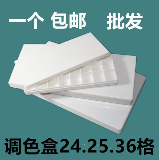 包邮24/25/36格硬盖方型调色盒颜料盒水粉水彩丙烯颜料盒