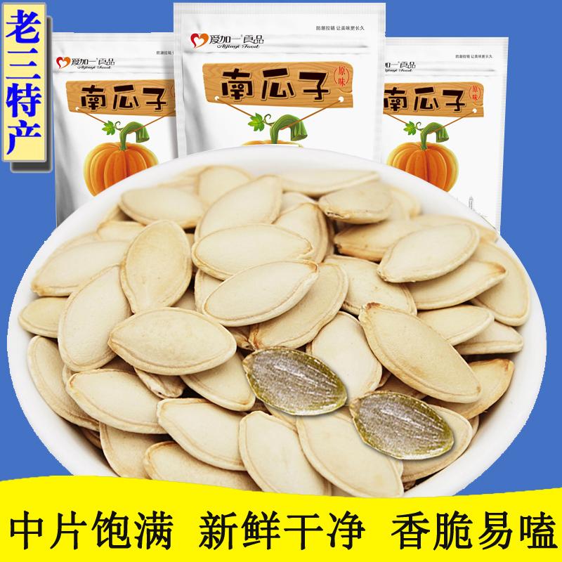 2018新鲜生南瓜子炒货新货1斤/2斤/5斤装熟原香味盐焗散装大小包