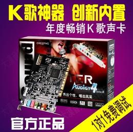 创新7.1 a4内置声卡套装 网络K歌独立声卡7.1声卡升级版 免费调试